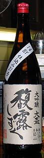 DaihaiFukuroshizukuDG.jpg